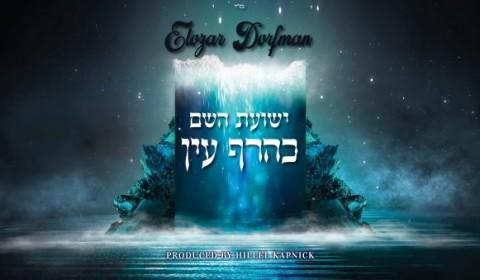 Elozar Dorfman – Yeshuas Hashem K'Heref Ayin (Official Lyric Video)