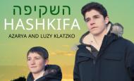 Hashkifa – Azarya and Luzy Klatzko – Tu BiShvat – Composed by Benzion Klatzko