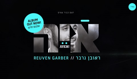 ALBUM OUT NOW – AYEH! – Reuven Garber