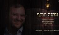 """Elozar Dorfman – Nussach Rosh Hashanah """"Unesaneh Tokef"""""""