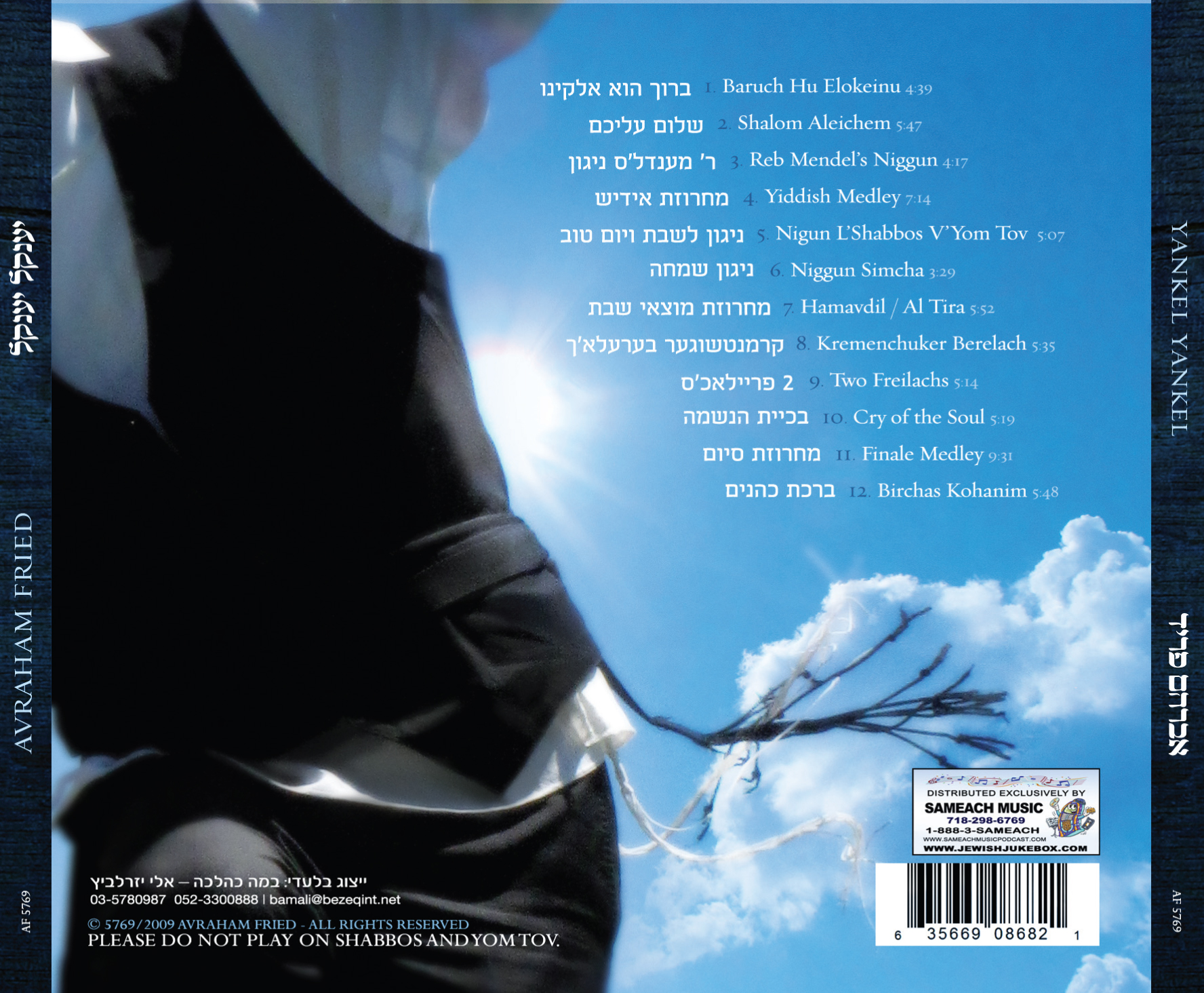 backcover_press
