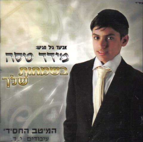 Meydad Tasa - Bisimchas Sheloch