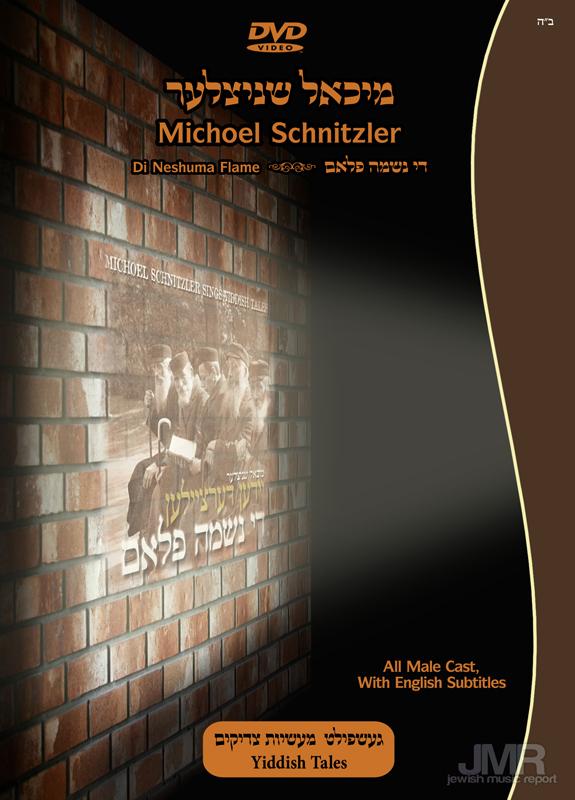michoel-schnitzler-dvd