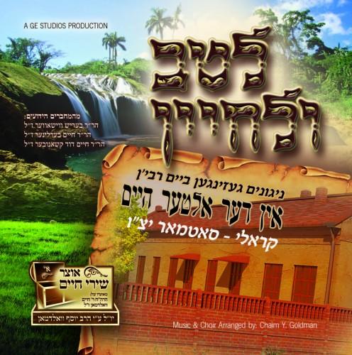 Letav Ulechayen CD