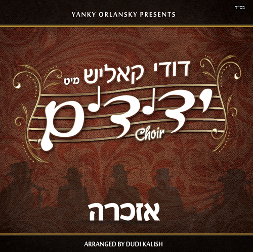 Yedidim CD Cover