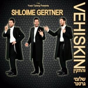 gertner_vehiskincd