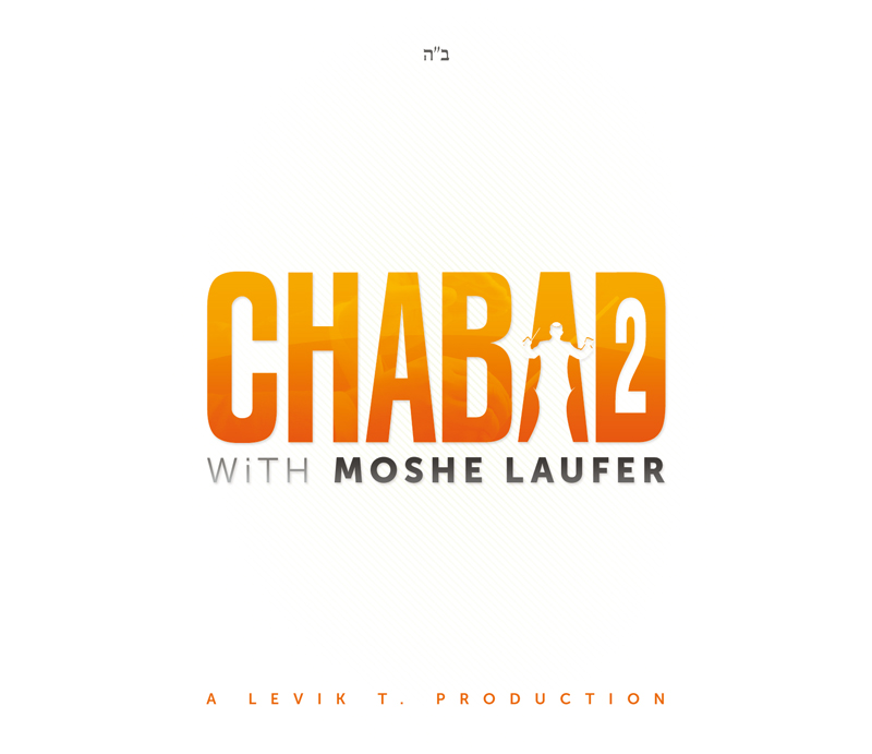 ChabadwithLaufer_2