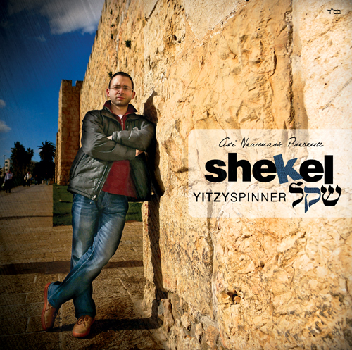 FINAL-SHEKEL-COVER