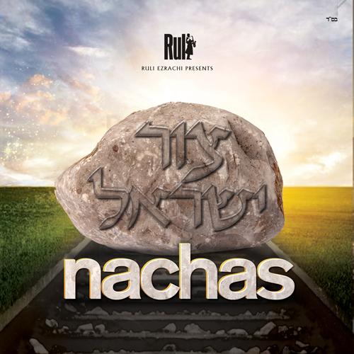 Nachas_Tzur