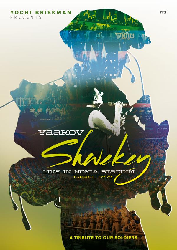 ShwekeyNokia_DVD_US