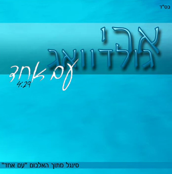 amechad
