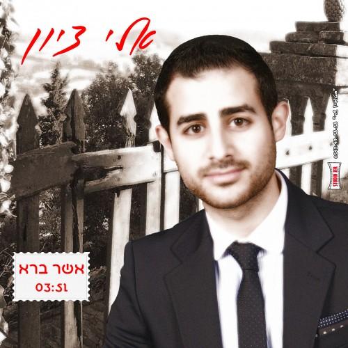 Eli Tzion Asher Bara