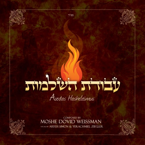 Avodas Hashleimus Single Cover