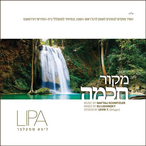 Lipa_Mekor-Hachachmoh