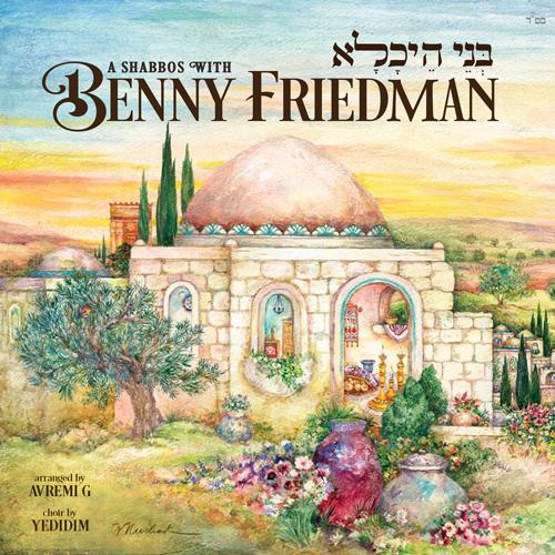 Benny--Friedman-_-Bnei-Heichala