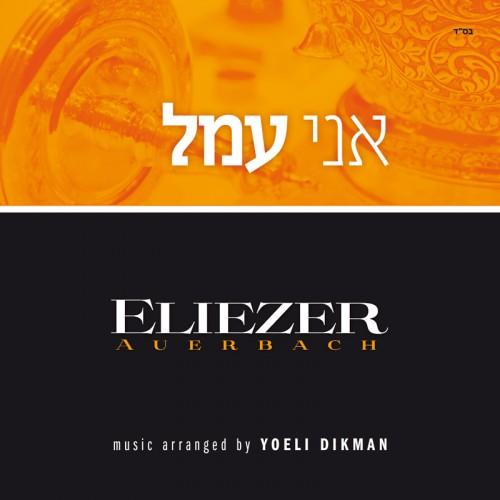 Eliezer Aurbach_Ani Omel