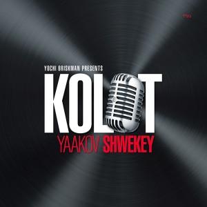Shwekey_Kolot-US-WEB