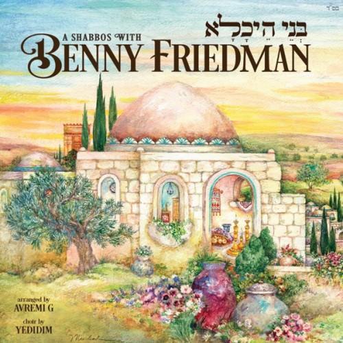 benny-friedman---bnei-heichala