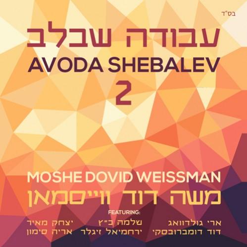 Moshe-Dovid-Weissman-_-Avoda-Shebalev-2