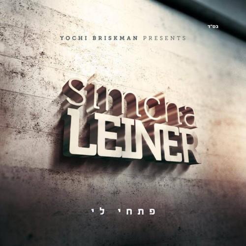 Simcha Leiner