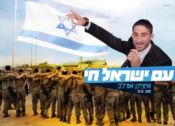 עטיפת הסינגל עם ישראל חי איציק אורלב
