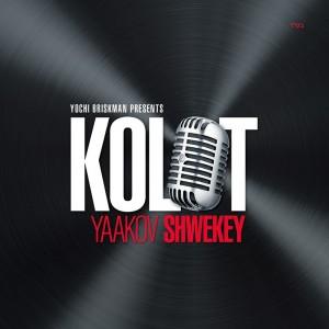 shwekey_kolot_front