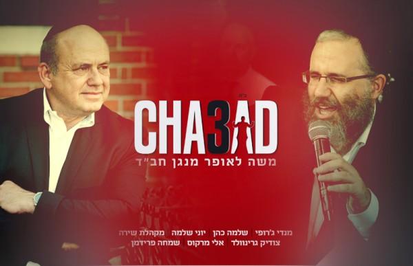 img-chabad3