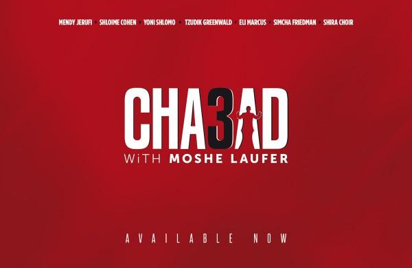 Chabad-3-Ads