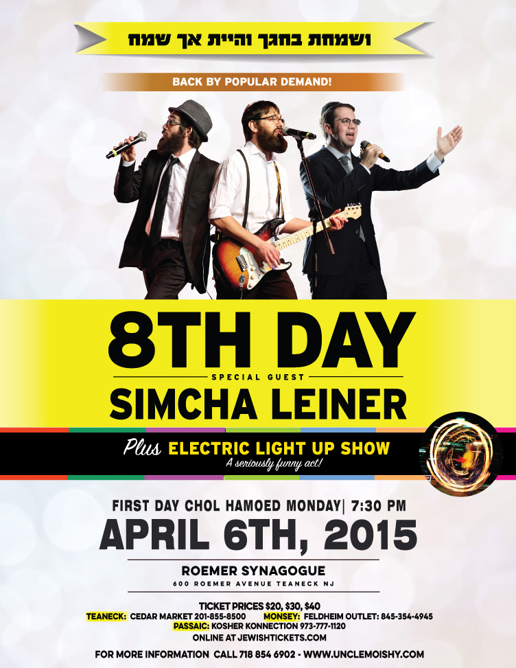8th-Day-Simcha-Leiner-Teaneck