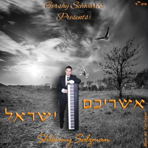 Artwork Ashreichem Yisroel