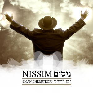 NISSIM-ZMAN-CVR