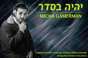 Micha Gamerman - Yehiyeh B'seder