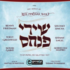 Shirei-Pinchas-CD-Cover