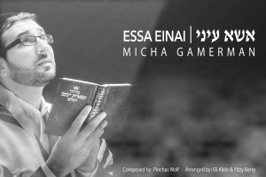 Micha Gamerman - Essa Einai