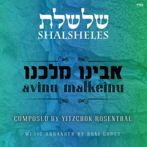 Shalshels - Ovinu Malkeinu Single 6