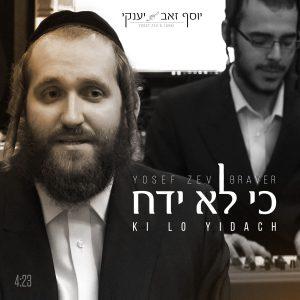 yosef-zev-braver-ki-lo-yidach